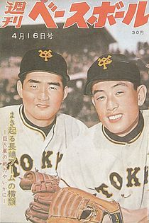 長嶋茂雄 - Wikipedia