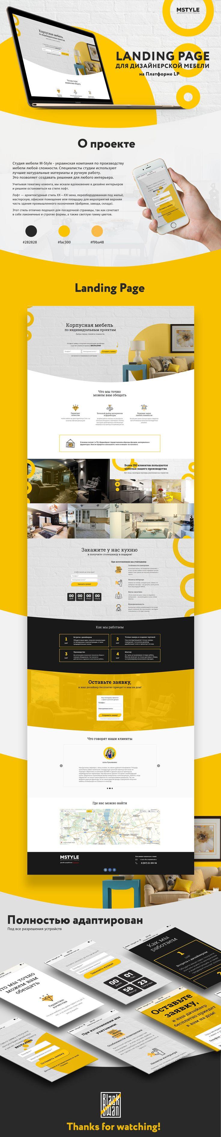 Landing page для компании по производству мебели на заказ в Киеве на Платформе LP.