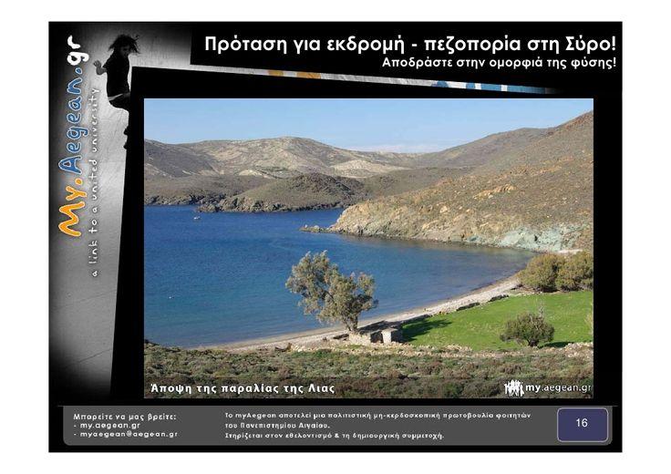 Walks in nature of Syros island Cyclades   (presentation companionship to associated article on website) - A small walk on a non-urban area of the island! http://my.aegean.gr/web/article2869.html   Η άνοιξη-καλοκαίρι είναι η καλύτερη περίοδος για πεζοπορίες στις Κυκλάδες!  #presentation #article #aegean #walk #nature #environment #sea #beach #rocks #sky #blue #pintrplaces #place #Syros #island https://www.slideshare.net/MyAegean/walks-in-nature-of-syros-island-cyclades