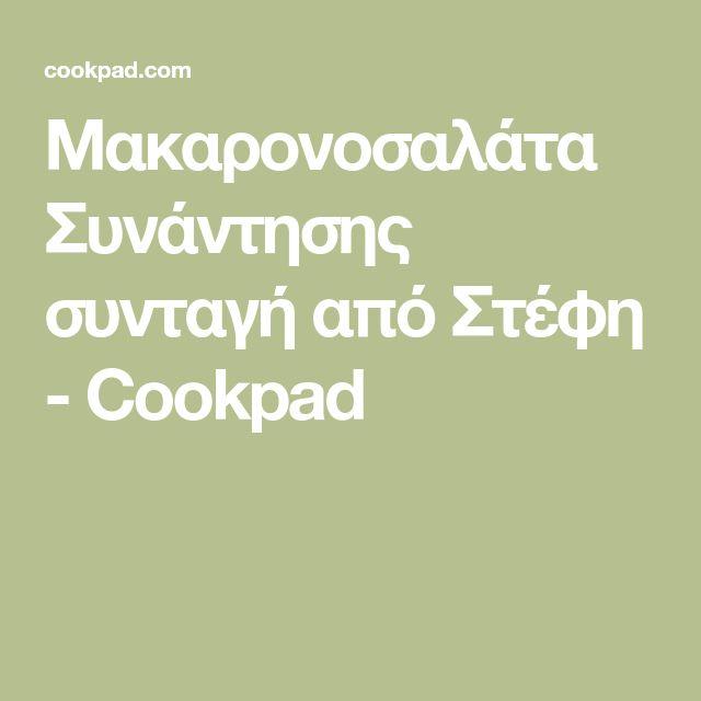 Μακαρονοσαλάτα Συνάντησης συνταγή από Στέφη - Cookpad