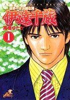 世界一さお師な男 伊達千蔵 (1-7巻 全巻) /漫画全巻ドットコム