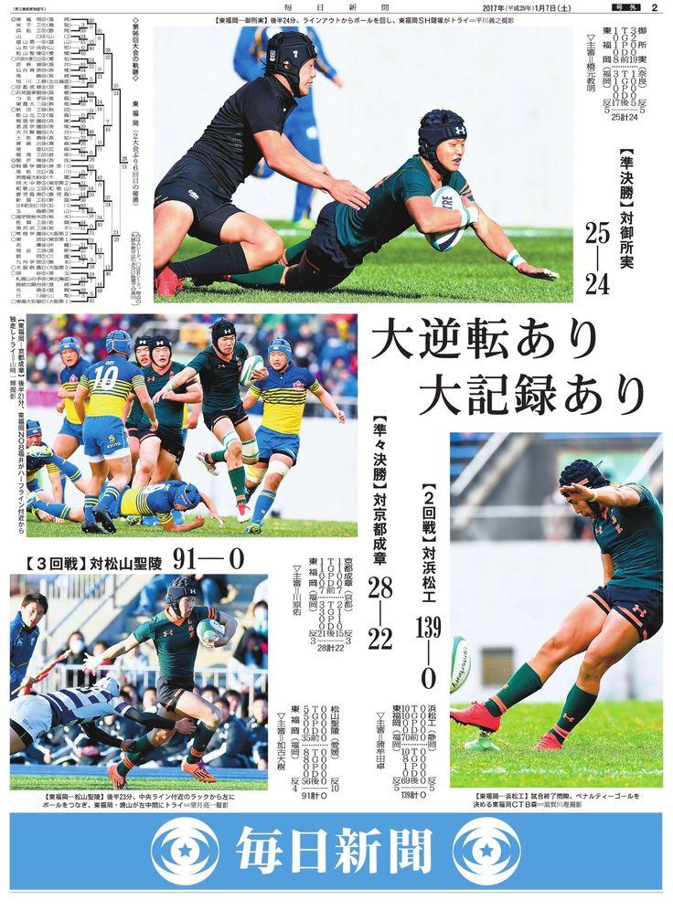第96回全国高校ラグビー 東福岡V ※1/7/2017,毎日新聞号外