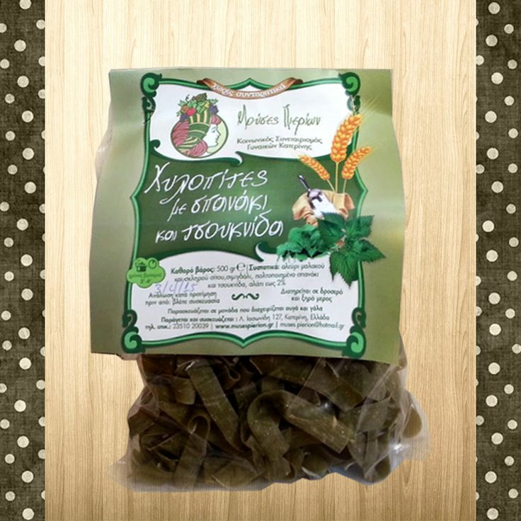 Noodles with spinach and nettle .....or Greek Chilopites.Try it with fresh Greek Cheese and you are going to love it http://mygreekproduct.com/index.php?id_product=207&controller=product&id_lang=1