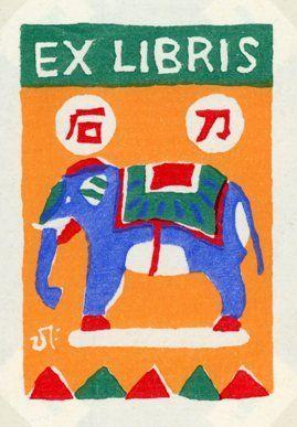 Bookplate by 川西 英(Hide Kawanishi)