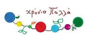 """At Christmas and on virtually every other special occasion in Cyprus, we wish """"Xronia Polla"""" to the person celebrating. Two words, one expression, countless opportunities to show off your Greek!"""
