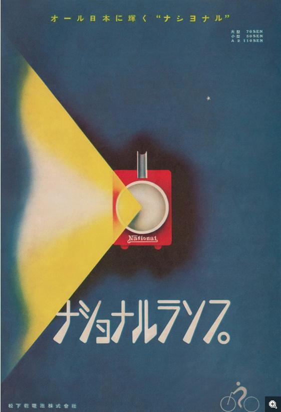 "Japanese ad. from Weekly Asahi, 1936,  Matsushita battery of CO., LTD. ""National Lamp""."