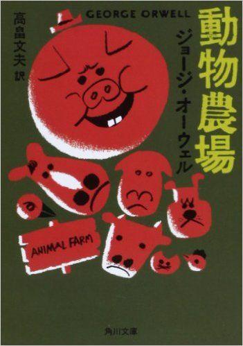 動物農場 (角川文庫) | ジョージ・オーウェル, George Orwell, 高畠 文夫 | 本 | Amazon.co.jp