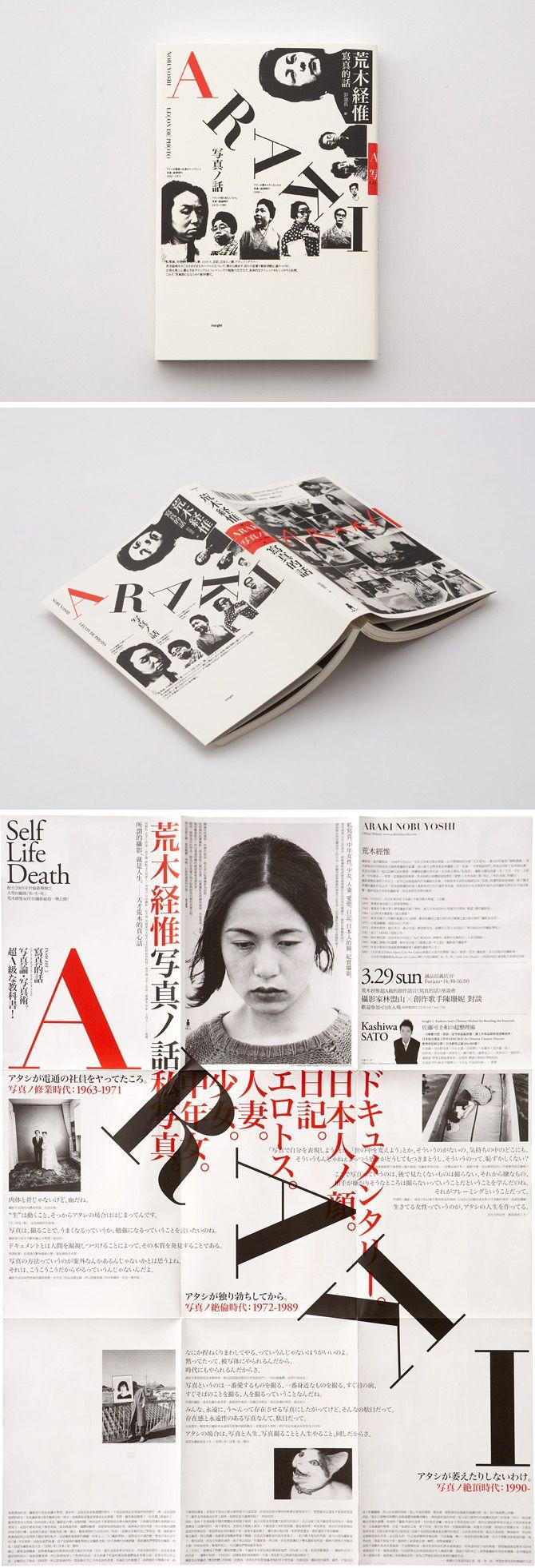 Insight 2: Shashin No Hanashi 荒木經惟 | 王志弘, 2009
