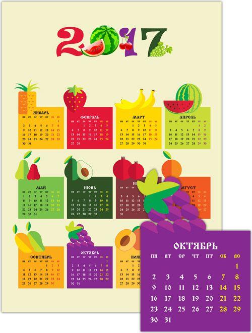 Yarkiy-krasochniy-calendar-2017-1.jpg (500×661)