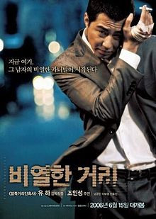 A Dirty Carnival (Korean).  Not for everyone.  The fight scenes are amazing.  There are no good guys...just worst guys.