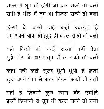 सफ़र में धूप तो होगी जो चल सको तो चलो   पी-एम नरेंद्र मोदी ने इस ग़ज़ल को राज्य सभा में तक़रीर के दौरान पढ़ा (By Urdu Poet Nida Fazli)