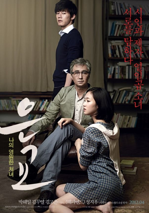 film semi 2012 korea