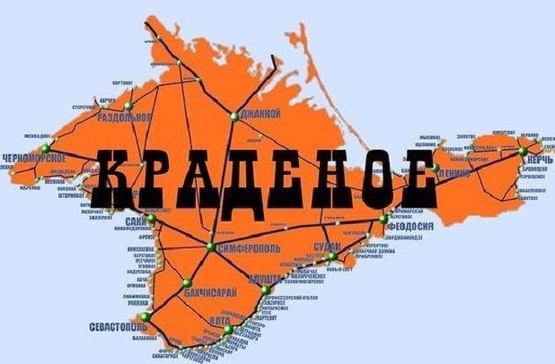 Полный провал. Почему Крым придется вернуть Украине http://proua.com.ua/?p=57366