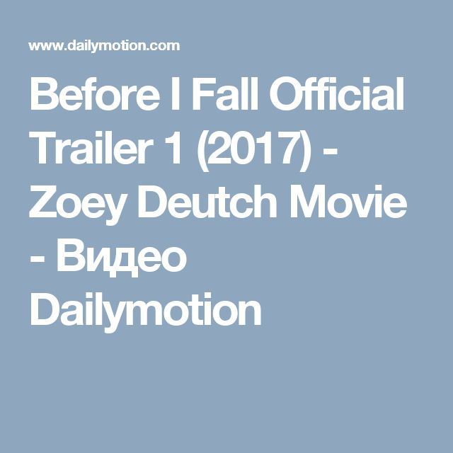 Before I Fall Official Trailer 1 (2017) - Zoey Deutch Movie - Видео Dailymotion