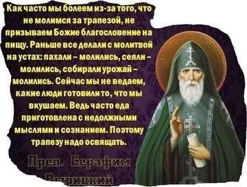 Публикация от 14 марта 2016 — Молитва — православная социальная сеть Елицы