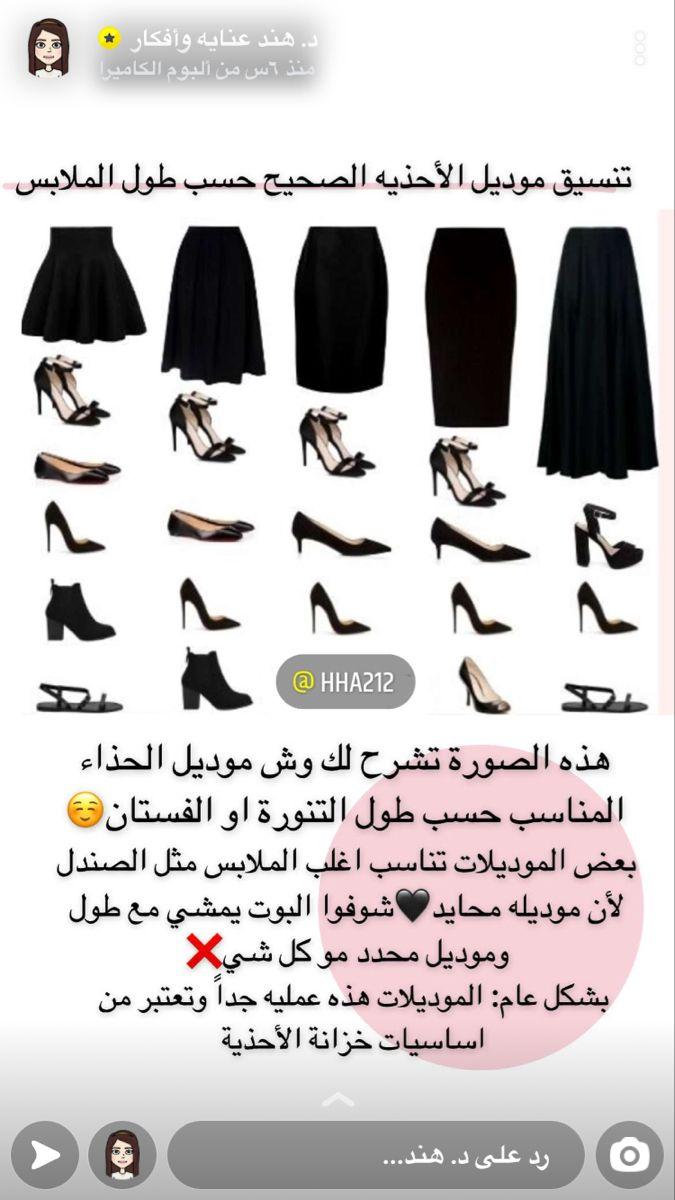 مهم جدا الاهتمام بتناسق الفستان والحذاء أحيانا الاختيار الخطأ قد يشوه الإطلالة Fashion Illustration Dresses Fashion Design Clothes Types Of Fashion Styles