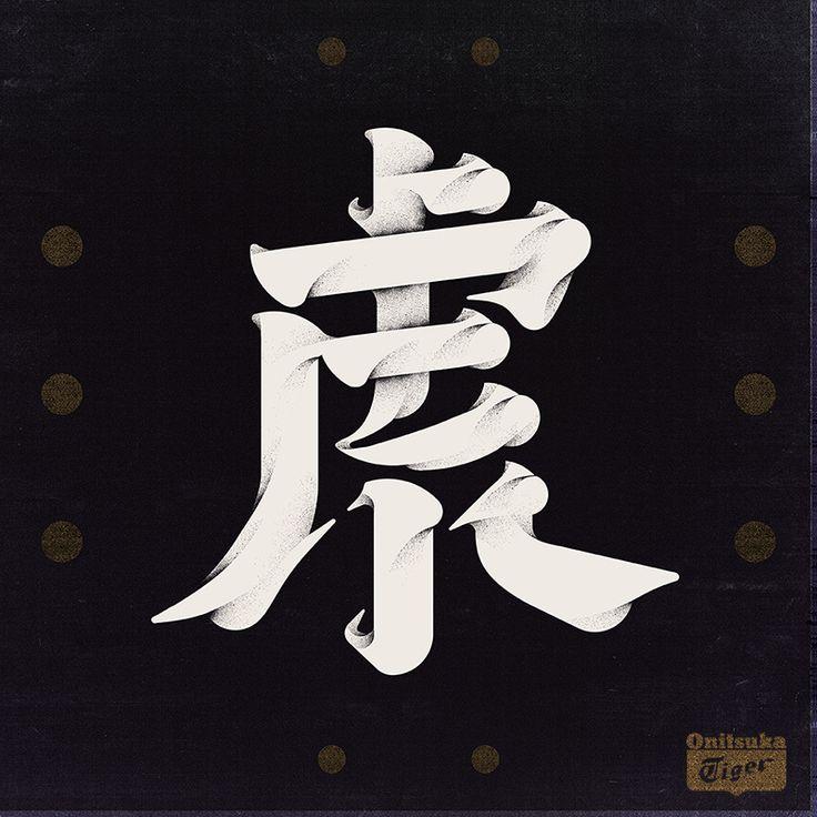 ▲ 为Onitsuka 虎爪系列创作的字体
