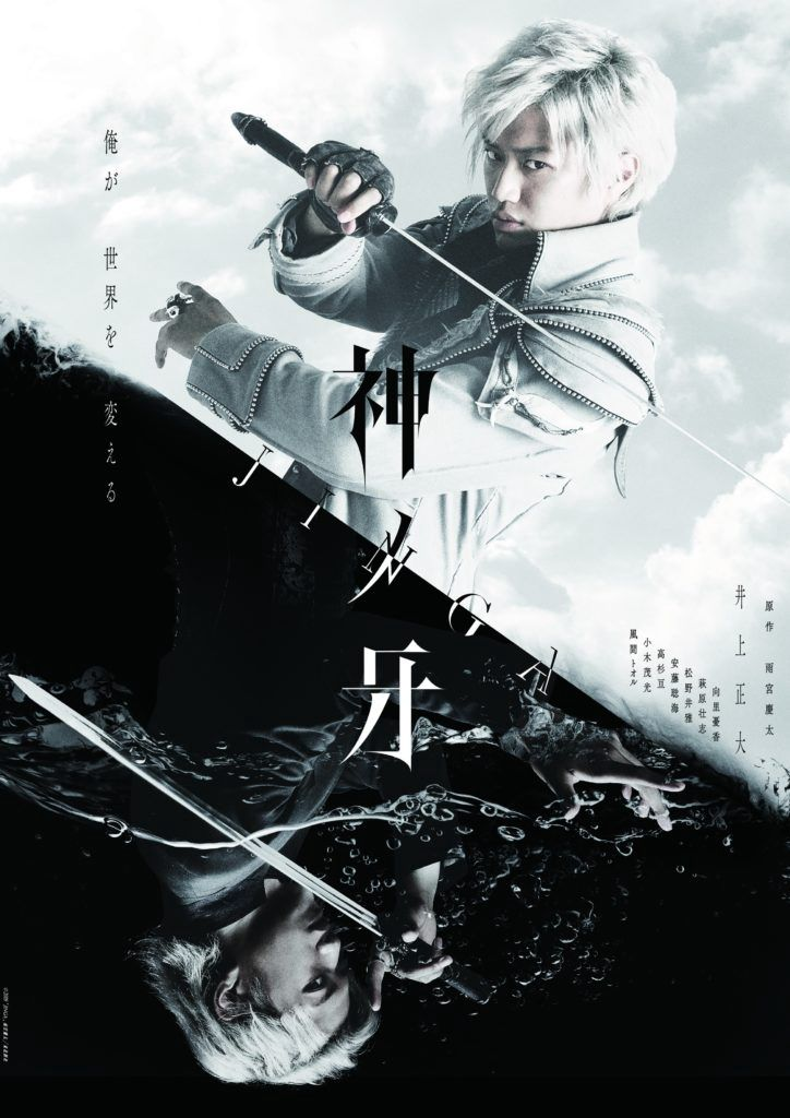Kami no Kiba - JINGA (2018) japanese drama english subs | Asian