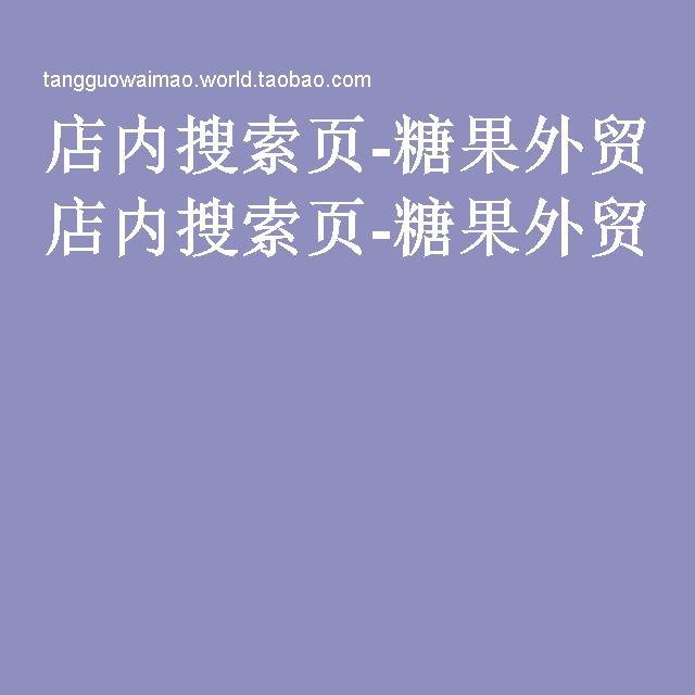 店内搜索页-糖果外贸包子铺-淘宝网магазин с экспортными сумочками