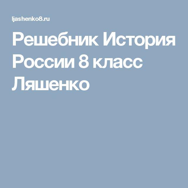 Решебник История России 8 класс Ляшенко