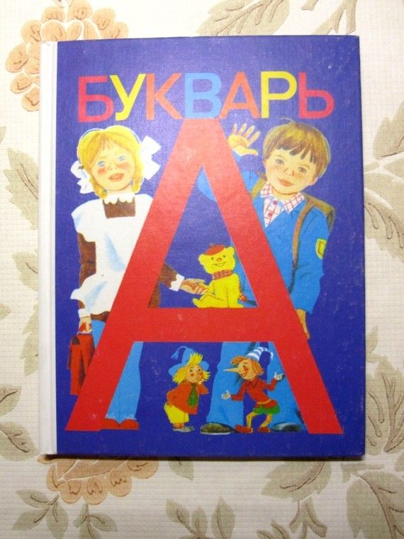 I used to have this book, this is how I learned to read in Russian :)