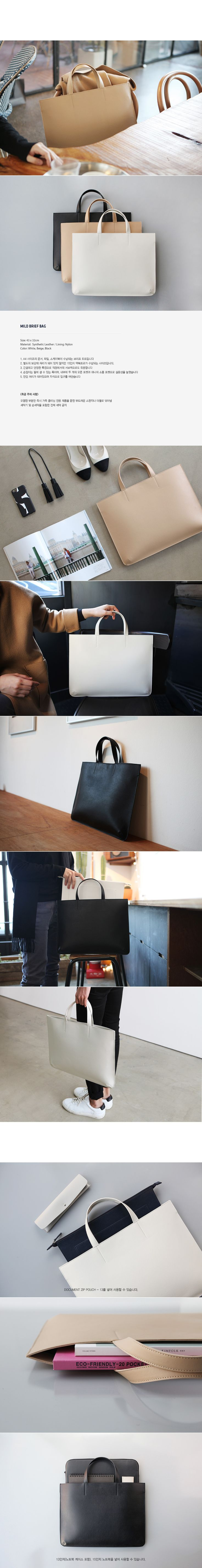 ithinkso|CONVENIENCE & EMOTION FOR LIFE > PRODUCT > MILD BRIEF BAG