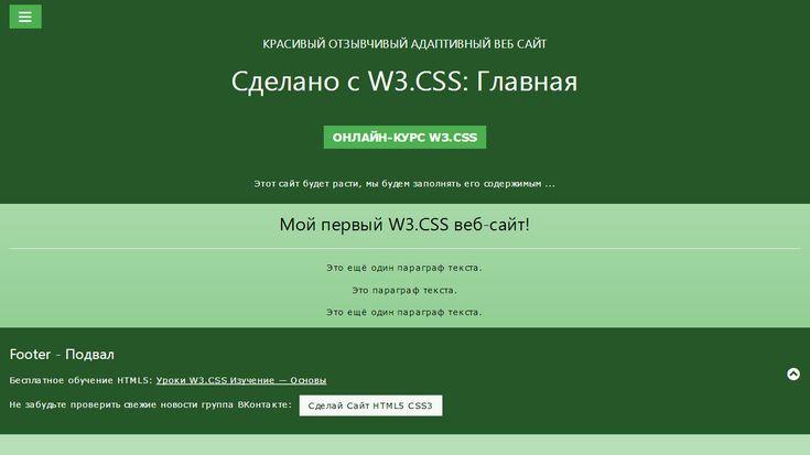 Красивый Отзывчивый Адаптивный Веб-сайт цвет Зелени