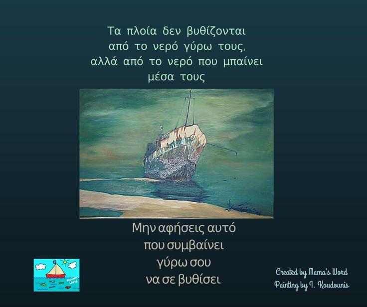 #ship #water #inside
