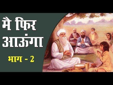 मै फिर आऊंगा (बोध कथा भाग -2 ) -Pujya Asaram BapuJi Katha Amrit✿334 - motivational stories in hindi ,motivational story in hindi ,inspirational stories in hindi ,  marathi katha ,hindi motivational stories ,मराठी कथा ,moral stories in hindi ,hindi stories with moral ,short stories in hindi ,hindi story,आसाराम बापूजी ,आसाराम बापू , आशाराम बापू , सत्संग    #mybapuji,#asharamjibapu ,#bapu, #bapuji ,#asaram, #ashram, #asaramji, #sant, #asharamji ,#asharam ,