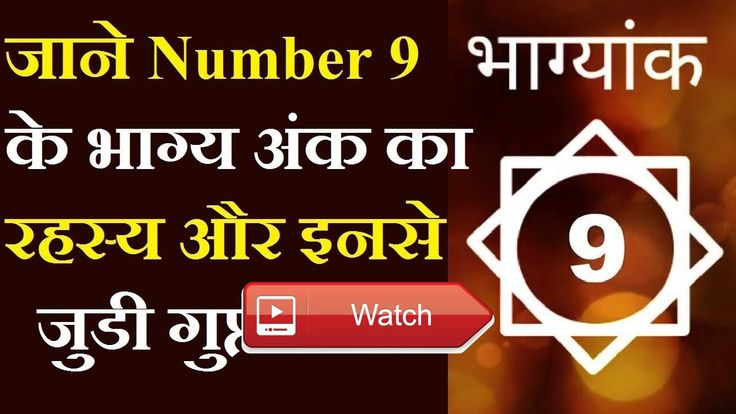 Number ka Rahasya Numerology Number Ank Jyotish  Number ka Rahasya Numerology Number Ank JyotishNumerology Name Date Birth VIDEOS  http://ift.tt/2t4mQe7  #numerology