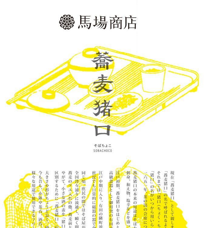 【楽天市場】メーカー・ブランド別> ま行> マルヒロ<波佐見焼>> 馬場商店> 蕎麦猪口大辞典:まんまる堂