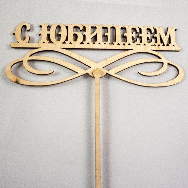 """Топер """"с юбилеем""""   #Gift, #Wood, #Woodgift, #ЛазернаяРезка, #ПодЗаказ, #Подарок, #Подарунок, #Топер, #ТоперВБукет, #ТоперВТорт, #ТоперПодЗаказ, #Украина, #Черкассы - http://woodgift.net/product/toper-s-yubileem/"""