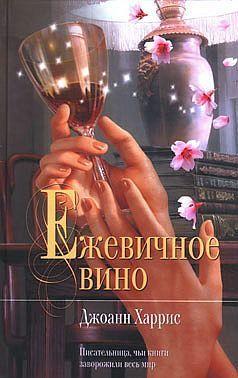 """Джоанн Харрис, """"Ежевичное вино"""".  Легкий и приятный роман, состоящий из вкусов, цветов и запахов. Читаешь и веришь: волшебство где-то рядом, притаилось за ситцевой шторкой и ждет, пока его обнаружат. А еще  эта книга вдохновляет меня на кулинарные шедевры)"""