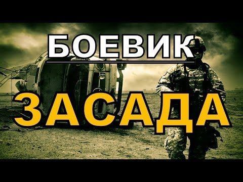 боевик засада русские боевики криминал фильмы новинки 2019