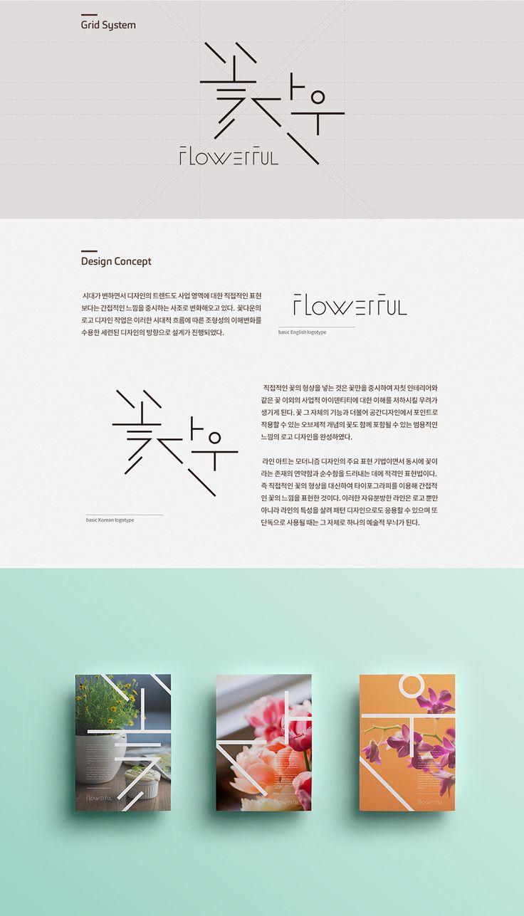 꽃다운 / Design by chs9104 / 타이포그라피를 이용해 간접적인 꽃의 느낌을 표현한 디자인 #로고디자인 #로고 #꽃바구니 #꽃집…