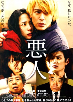 Akunin (Japanese Movie).