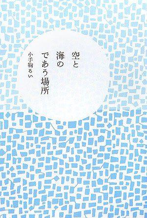 """""""sora to umi no deau basyo""""/ Rui Kodemari"""