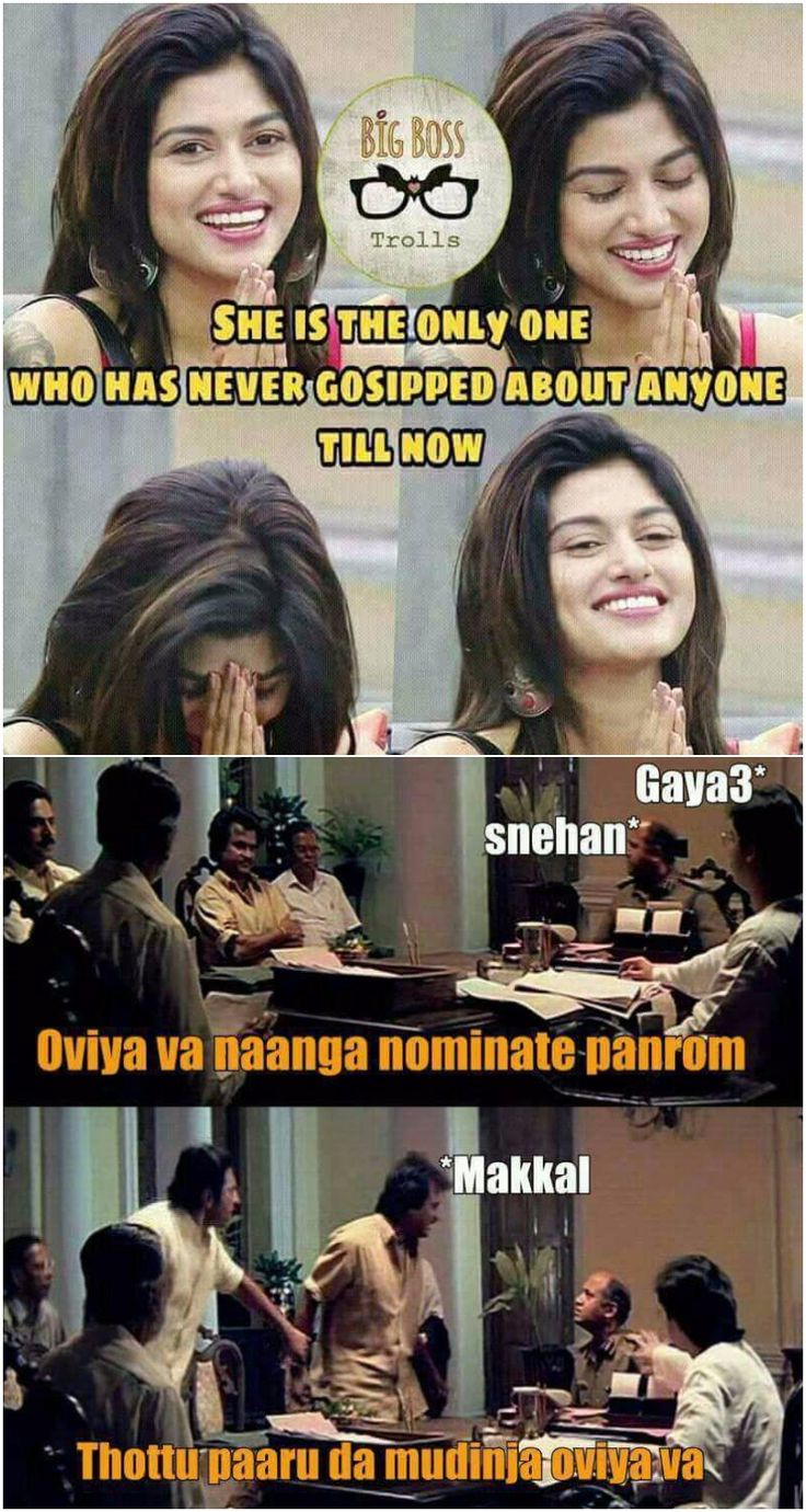 Meme Collection Of Bigg Boss Oviya Bigboss In 2019 -7445