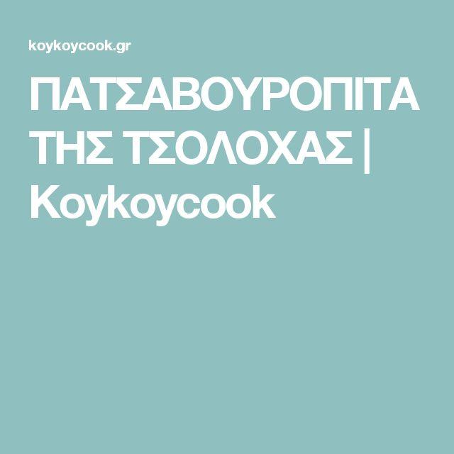 ΠΑΤΣΑΒΟΥΡΟΠΙΤΑ ΤΗΣ ΤΣΟΛΟΧΑΣ | Koykoycook