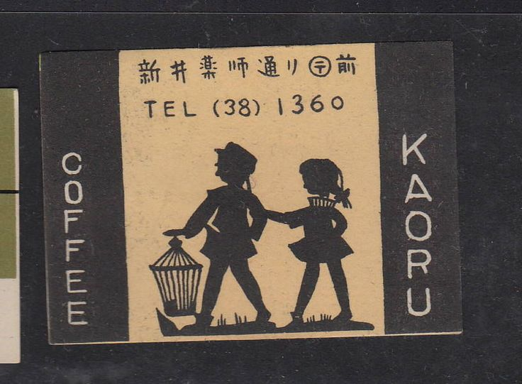 Old Matchbox  label   Japan Patriotic   AEE80