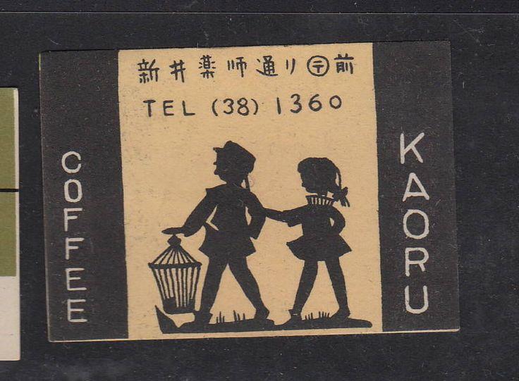 Old Matchbox  label   Japan Patriotic   AEE80