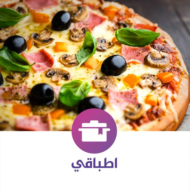 اشهى وصفات البيتزا المحضرة منزليا على موقع و تطبيق اطباقي http://bit.ly/1JAG5hG
