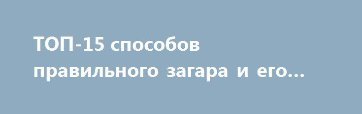 ТОП-15 способов правильного загара и его пролонгации http://womenbox.net/beauty/top-15-sposobov-pravilnogo-zagara-i-ego-prolongacii/  Чтобы получить красивый загар без вреда дляорганизма и сохранить его надолго, нужно подготовить кожу к солнечным ваннам PR-служба Yves Rocher За неделю до отпуска косметологи рекомендуют пройти процедуру пилинга, чтобы