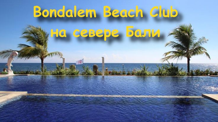 Bondalem Beach Club | Индонезия, Бали [1080p]