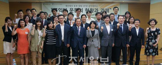 재단법인 동천, 공익법운동의 현황과 과제 세미나 개최