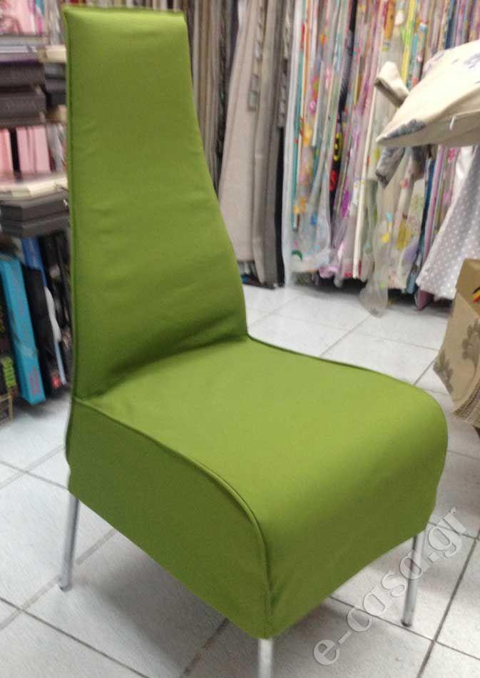 Καλύμματα για καρέκλες τραπεζαρίας. Μία εύκολη και οικονομική λύση. Μονόχρωμο ύφασμα από την Σειρά Loneta. Χρειαζόμαστε 1,00 μέτρο για κάθε καρέκλα. Κόστος ραφής 25,00 το τεμάχιο.