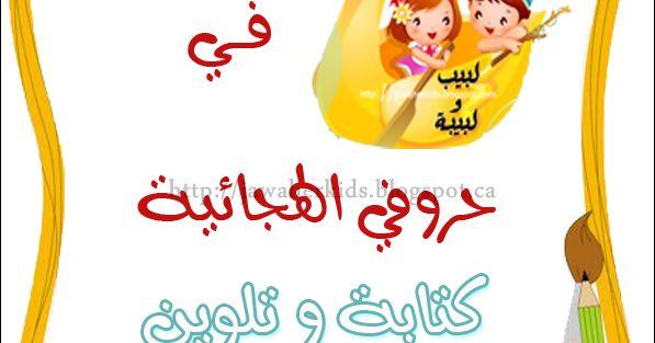 أوراق عمل للحروف لرياض الأطفال الحروف العربية تلوين و كتابة Reusable Tote Bags Reusable Tote Learning Arabic