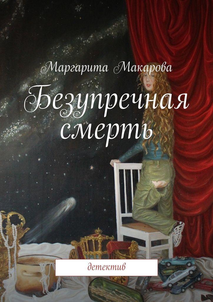 Безупречная смерть - Маргарита Макарова — Ridero— Банкира замочу. Надоедать он мне стал. К русскому относится с прохладцей, и разговор у него плебейский. Как только кофе мне на брюки прольет, так и замочу.