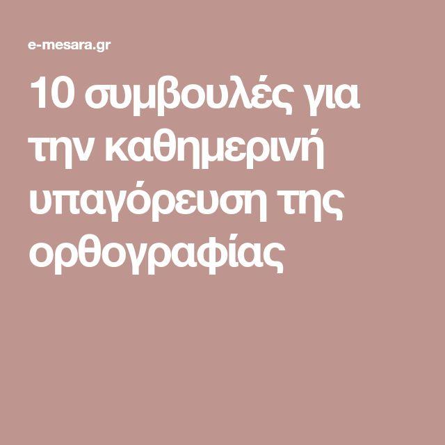 10 συμβουλές για την καθημερινή υπαγόρευση της ορθογραφίας