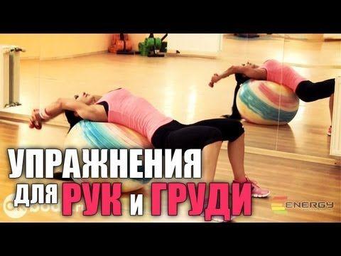 Упражнения для рук и груди с фитболом - YouTube